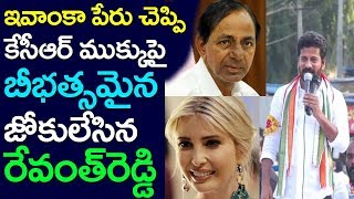 Revanth Reddy Punches On KCR Nose | Ivanka | KTR, Telangana thumbnail