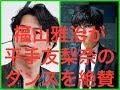【欅坂46】福山雅治が平手友梨奈のダンスを絶賛