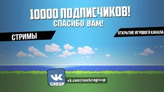 10000 ПОДПИСЧИКОВ! ВАЖНОЕ ОБЪЯВЛЕНИЕ!