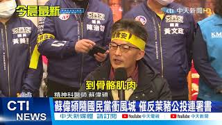 【整點精華】20210117 蘇偉碩點名嗆蔡.蘇.陳時中「一口萊豬不敢吃」