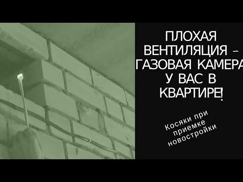Приемка квартиры в новостройке у застройщика в СПб