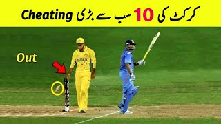 Top 10 Special Cheating In Cricket History | Pro Tv