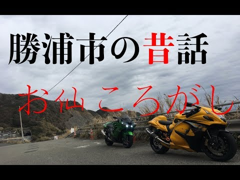 #58 勝浦昔話お仙ころがし GSX1300R Ninja ZX-14R