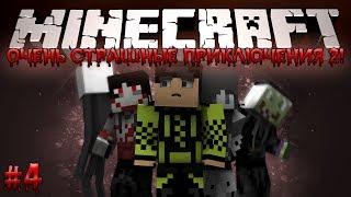 Minecraft: Очень Страшные Приключения 2! #4 - КОЛДОВСТВО!