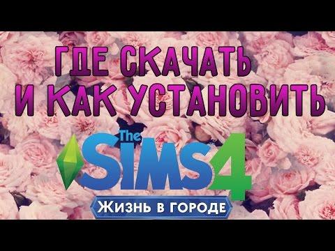 Где скачать и как установить The Sims 4 Жизнь в городе