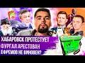 Хабаровск за Фургала | Адвокат топит Ефремова | Арест Сафронова | Сталингулаг