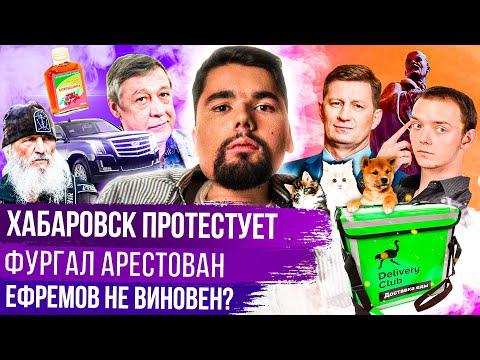 Хабаровск за Фургала