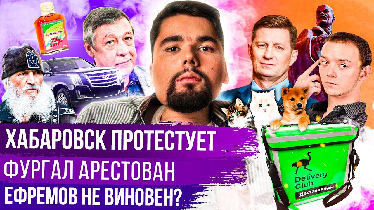 Хабаровск за Фургала   Адвокат топит Ефремова   Арест Сафронова   Сталингулаг