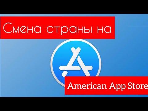 Как зайти на американский app store