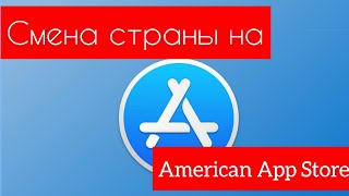 Download ✅Как СМЕНИТЬ страну в App Store на Америку✅ - Apple Experts Mp3 and Videos
