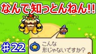 マリオ&ルイージRPG3♯22 おい!クリッキー!なんでスターワクチン知っとんねん!クッパ城に急げ!!
