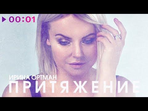 Ирина Ортман - Притяжение | Official Audio | 2019