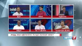 The challenges new govt will face in Tamil Nadu| Kelvi Neram | News7 Tamil