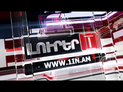 LIVE. «Առաջին» լուրեր․ Www.1in.am-ի երեկոյան լրատվական թողարկումը
