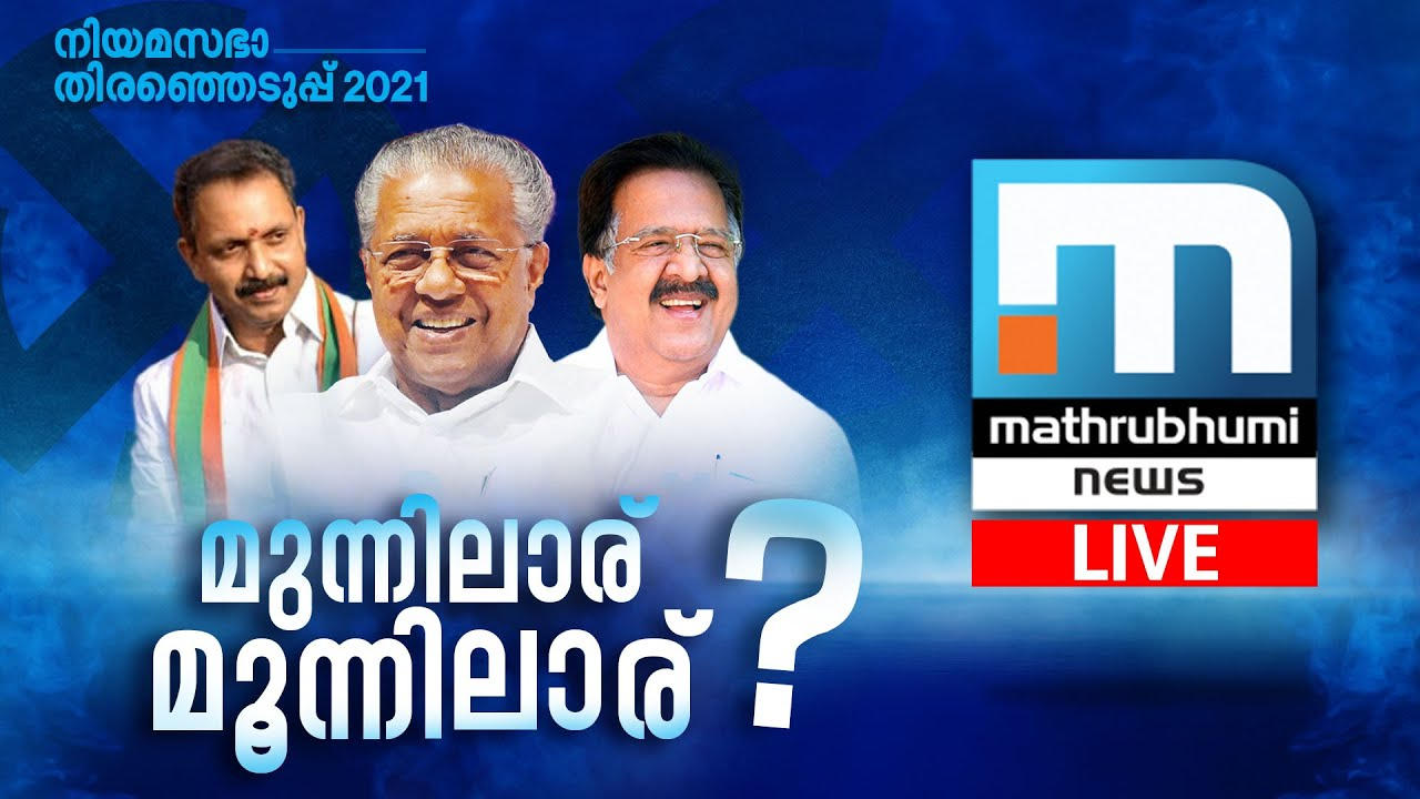 Mathrubhumi News Live TV | Malayalam News Live | മാതൃഭൂമി ന്യൂസ് ലൈവ്