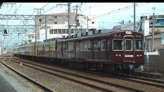 爆音モーター 阪急3300系高速通過集
