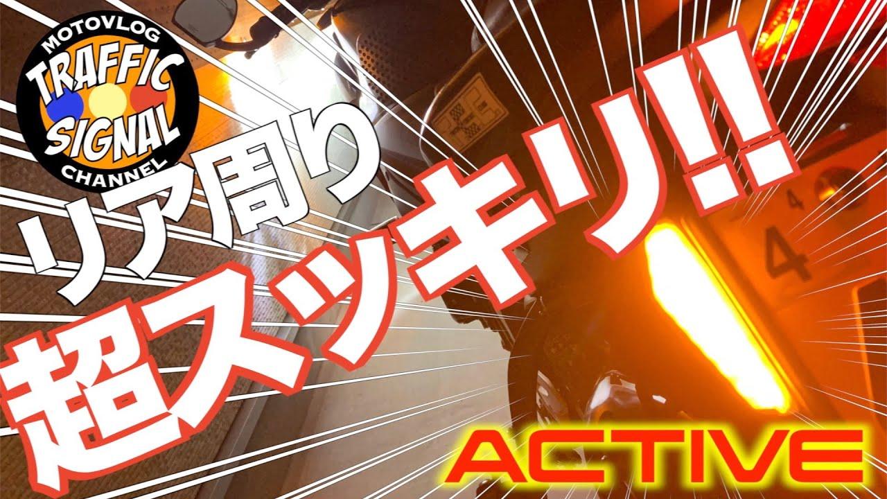 【TS Review #07】ACTIVE LEDナンバーサイドウインカーコンパクト付けた!! GSX-S1000【モトブログ】