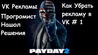 How to remove the ads in VK (Vkontakte)??