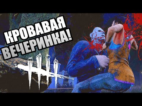 Dead by Daylight ► КРОВАВАЯ ВЕЧЕРИНКА!