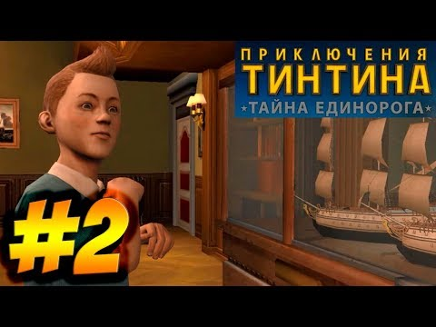 Приключение Тинтина ТАЙНА ЕДИНОРОГА►ПРОХОЖДЕНИЕ►#2