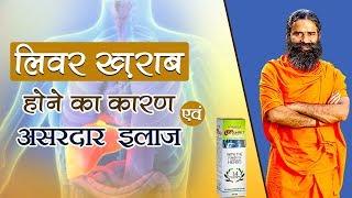 लिवर (Livar) ख़राब होने का कारण एवं असरदार इलाज | Swami Ramdev