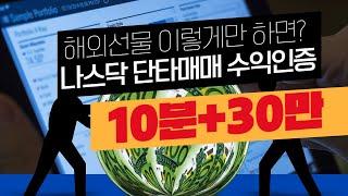[해외선물 나스닥 단타매매 잘하는법]10분+30만원 수…