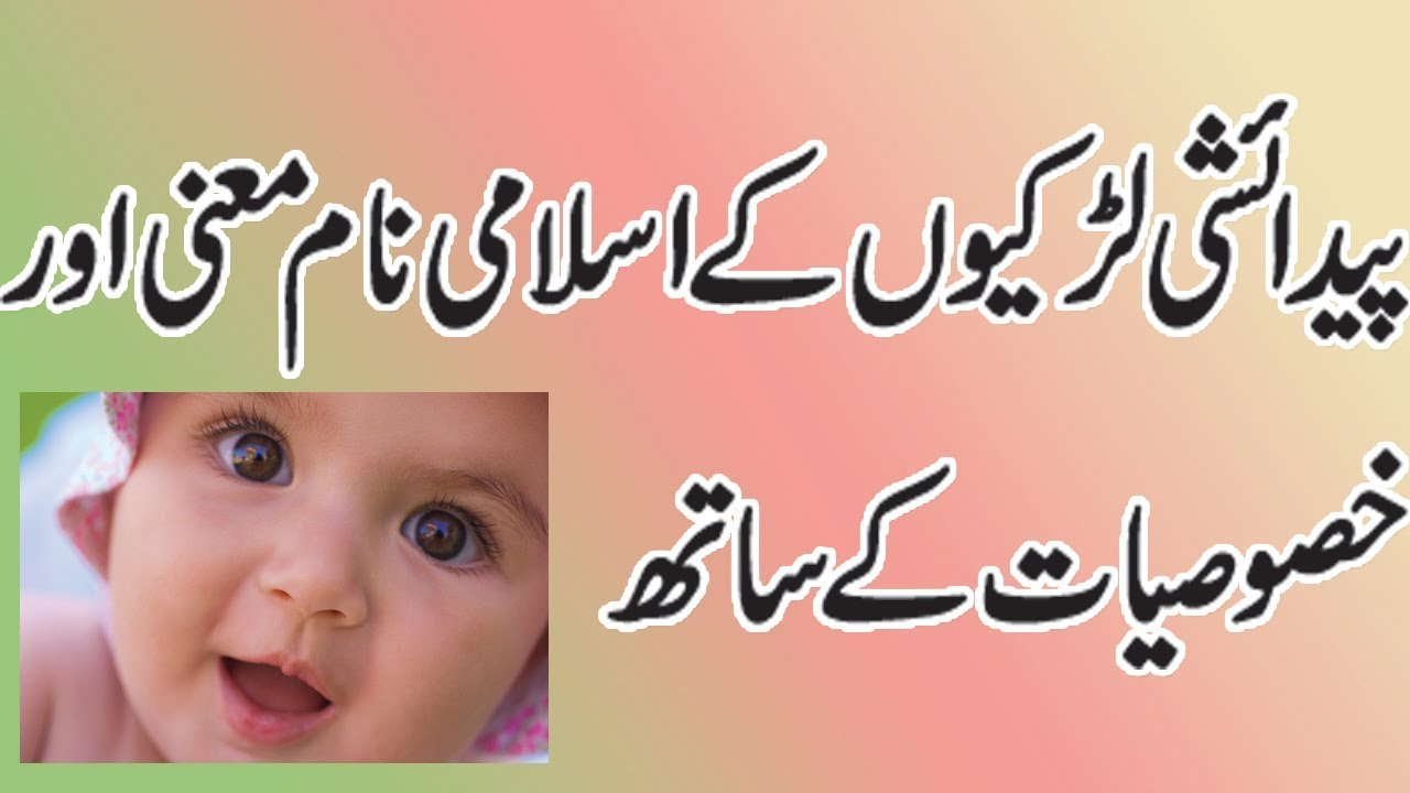 ISALMIC GIRLS NAME WITH MEANING /BEAUTIFUL ISLAMIC NAME/ISLAMIC GIRLS NAME  IN URDU