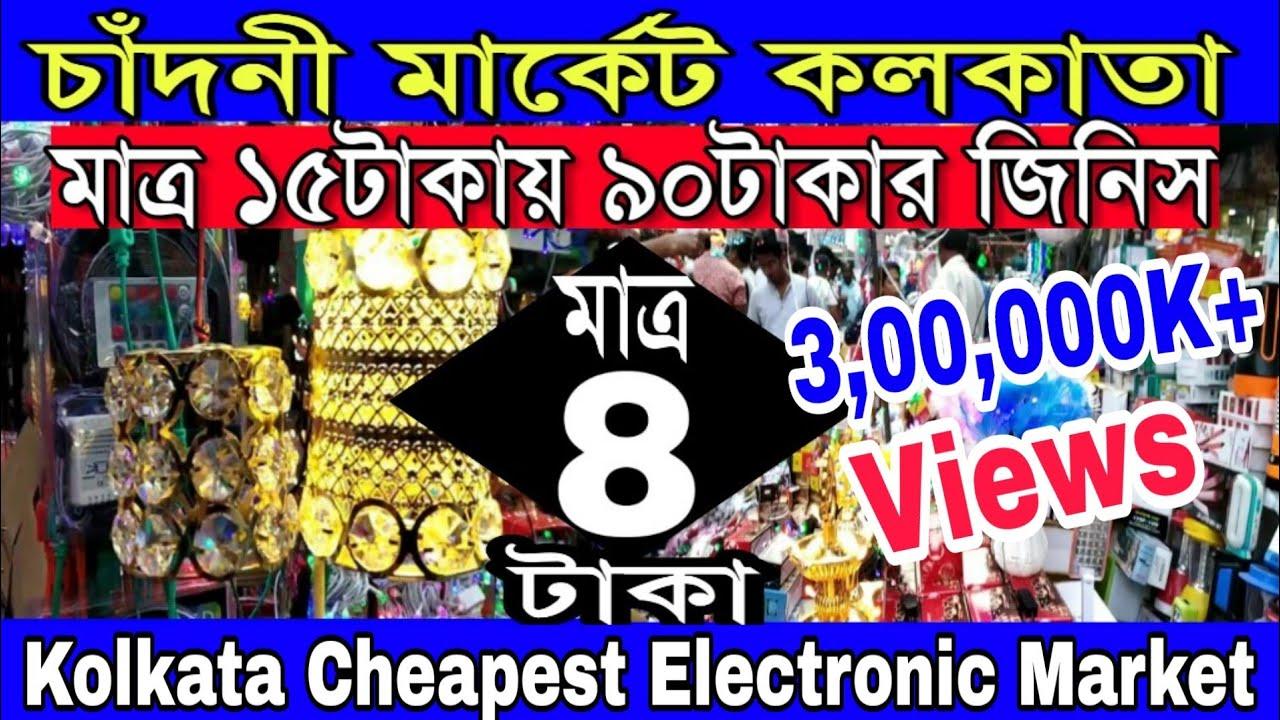 কলকাতা চাঁদনী মার্কেট (Kolkata Chadni Market) LIVE | ১৫টাকায় ৯০টাকার জিনিস | ব্যবসা করে কোটিপতি হন