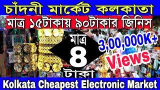 কলকাতা চা�দনী মার�কেট (Kolkata Chadni Market) LIVE | ১৫টাকায় ৯০টাকার জিনিস | ব�যবসা করে কোটিপতি হন