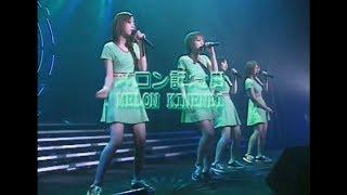 メロン記念日 初コンサート Hello! Project Happy New Year 2000 2000年...