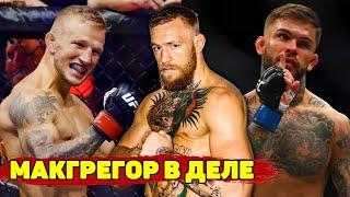 Фонтан боёв UFC! Диллашоу и Гарбрандт возвращаются/Макгрегор-Порье в июле