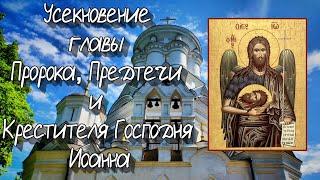 Поздравление с праздником усекновение главы Иоанна Предтечи.