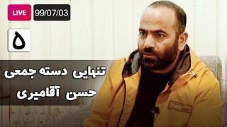 Hasan Aghamiri - Live | حسن آقامیری - تنهایی دسته جمعی - جلسه پنجم