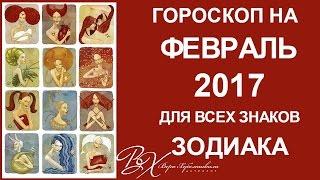 Гороскоп ФЕВРАЛЬ Затмения 2017 от астролога Веры Хубелашвили