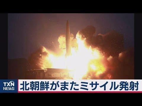 北朝鮮がミサイル発射 7月25日から5度目