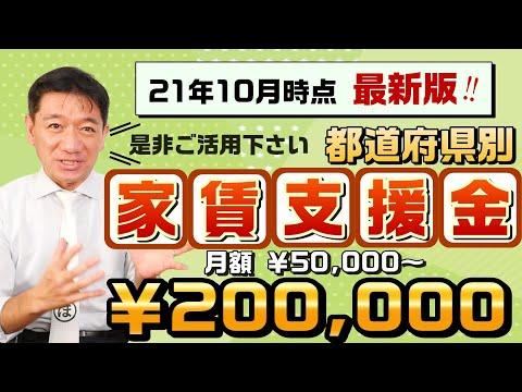 最新版‼『家賃支援金:都道府県別~是非ご活用ください!』【21年10月時点】