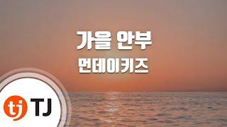 [TJ노래방] 가을안부 - 먼데이키즈 / TJ Karaoke