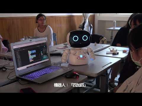 109-1凱比機器人成果發表會