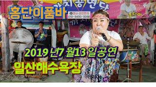 홍단이품바 (4k영상 )일산해수욕장