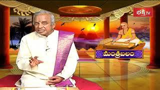 భయ నివారణ మంత్రం   Mantrabalam   Archana   Bhakthi TV
