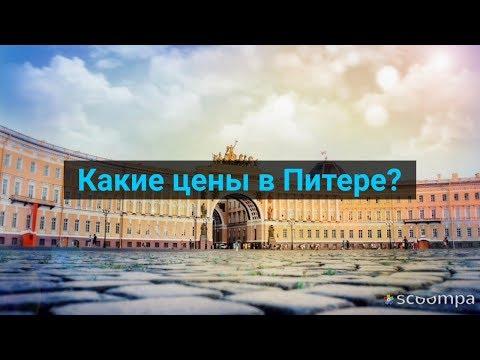 Сколько стоит съездить в Санкт-Петербург ? Жилье, транспорт , питание , экскурсии . Обзор 2017