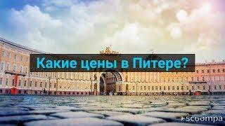 Сколько стоит съездить в Санкт-Петербург ? Жилье, транспорт , питание , экскурсии . Обзор 2017<