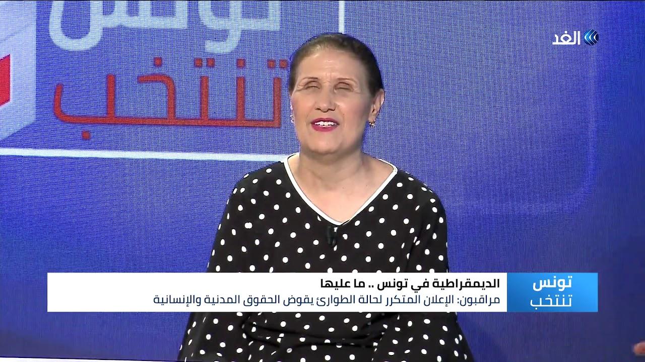 قناة الغد:دستور تونس 2014.. هل هو مكسب للديمقراطية؟