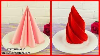 КАК КРАСИВО И БЫСТРО СЛОЖИТЬ САЛФЕТКИ для сервировки стола. 2 СПОСОБА. How to fold napkins