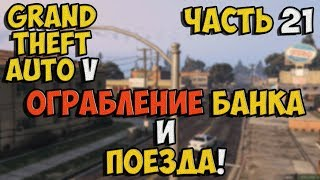 Grand Theft Auto V - Passage of the game in Russian - Bank Robbery and train! No. 21/ PC