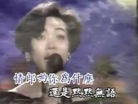 Tsai Chin / Cai Qin / 蔡琴 绿岛小夜曲 Green Island Serenade