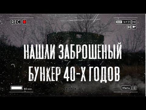 НАШЛИ ЗАБРОШЕНЫЙ БУНКЕР 40-Х ГОДОВ #1