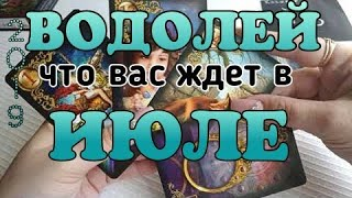 ВОДОЛЕЙ - ИЮЛЬ 2019. ТАРО ПРОГНОЗ.  taroprognoz.