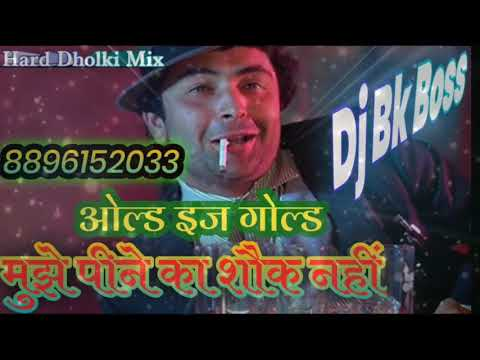 Mujhe Peene Ka Shauk Nahi😭peeta Hu Gam Bhulane Ko🍹dj Mix By😭bk Boss Old Sad Song