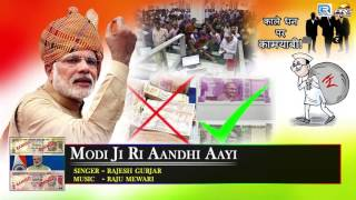 Modi Ji Ri Aandhi Aayi | 500 & 1000.rs New Notes | Rajesh Gurjar | PM Modi | Latest Song